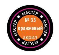 """Краска акриловая """"Мастер Акрил"""" №33 (оранжевая)"""