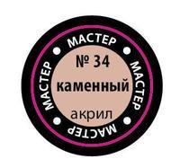"""Краска акриловая """"Мастер Акрил"""" №34 (каменная)"""