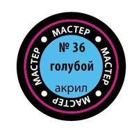 """Краска акриловая """"Мастер Акрил"""" №36 (голубая)"""
