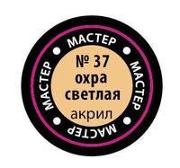 """Краска акриловая """"Мастер Акрил"""" №37 (охра светлая)"""