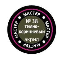 """Краска акриловая """"Мастер Акрил"""" №38 (темно-коричневая)"""