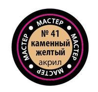 """Краска акриловая """"Мастер Акрил"""" №41 (каменная желтая)"""