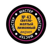 """Краска акриловая """"Мастер Акрил"""" №43 (светло-желтая лимонная)"""