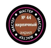 """Краска акриловая """"Мастер Акрил"""" №44 (кирпичная)"""