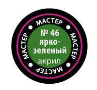 """Краска акриловая """"Мастер Акрил"""" №46 (ярко-зеленая)"""