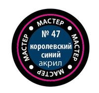 """Краска акриловая """"Мастер Акрил"""" №47 (королевская синяя)"""