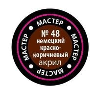 """Краска акриловая """"Мастер Акрил"""" №48 (немецкая красно-коричневая)"""