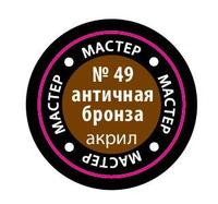 """Краска акриловая """"Мастер Акрил"""" №49 (античная бронза)"""