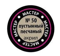 """Краска акриловая """"Мастер Акрил"""" №50 (пустынная песчаная)"""