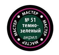"""Краска акриловая """"Мастер Акрил"""" №51 (темно-зеленая)"""