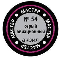 """Краска акриловая """"Мастер Акрил"""" №54 (металл серый авиационный)"""