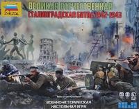 Настольная игра: Великая отечественная. Сталинградская битва. 1942-1943