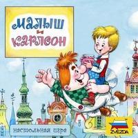 Настольная игра: Малыш и Карлсон