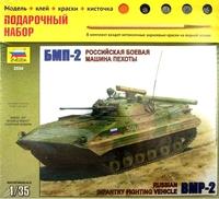 Подарочный набор с моделью БМП-2