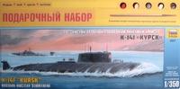 """Подарочный набор с моделью корабля """"Курск"""""""